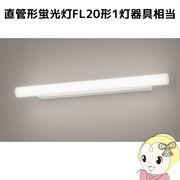 NNN12296LE1 パナソニック 天井直付型・壁直付型 LED(白色) ミラーライト 直管形蛍光灯FL20形1灯器具