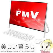 【2018年夏モデル】 FMVF70C2W 富士通 23.8型 FMV ESPRIMO FH70/C2