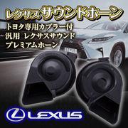 レクサスサウンドホーン トヨタ専用カプラー付 汎用 レクサスサウンド プレミアムホーン LEXUS