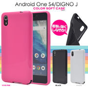Android One S4/DIGNO J用カラーソフトケース