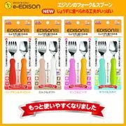 日本製!フォークスプーンセット 子供用フォークスプーン ベビー食器 お箸 カトラリー