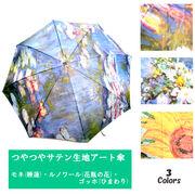 【雨傘】【長傘】つやつやサテン生地アート柄ジャンプ雨傘