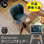 【B品 訳有り品】Donovan ダイニングチェア BL