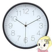 【メーカー直送】不二貿易 掛時計 リアム 直径30cm ブラック FUJI-99048