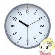 【メーカー直送】不二貿易 掛時計 ハリー 直径22cm グレー FUJI-99040