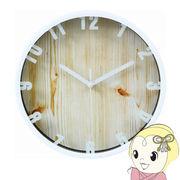【メーカー直送】不二貿易 掛時計 ブランチ 直径22cm ホワイト FUJI-99029