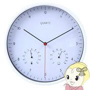 【メーカー直送】不二貿易 掛時計 ローレス 温湿度計付 直径25cm ホワイト FUJI-99043