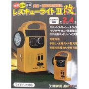 防災ラジオライト レスキューライト3 改