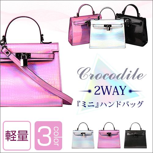 【2way クロコ調ハンドバッグ】クロコ型押し ハンドバッグ トートバッグ ショルダーバッグ きれい