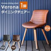 Verona ダイニングチェア PBR/PCM/PGR