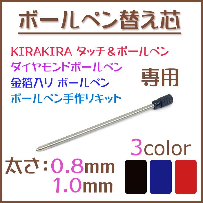 替え芯 替芯 ◆【1個売り】【0.8mm/1.0mm】2サイズ 3カラー 全長約70mm ボールペン