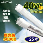 【送料無料】40W形LED蛍光灯 120cm 昼光色 25本でお買い得