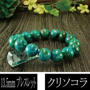 クリソコラ 鳳凰石 Chrysocolla 13.5mm ブレスレット 腕輪 数珠 アクセサリー 天然石 パワーストーン