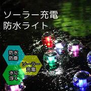 LED ライト ボール 防水 ソーラー 充電式