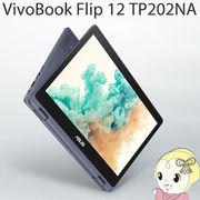 TP202NA-SN3350 ASUS 11.6型 2-in-1パソコン VivoBook Flip 12 TP202NA