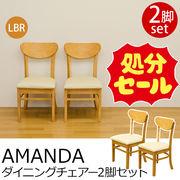 【在庫処分品 SALE】【時間指定不可】AMANDA ダイニングチェア 2脚セット LBR