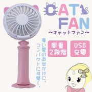 CATFAN-P ヒロコーポレーション USB充電タイプ扇風機 CAT FAN(キャットファン) ピンク