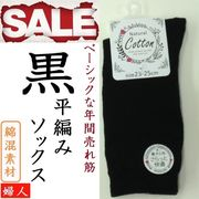【大幅値下げで最終入荷☆ベーシックな売れ筋】婦人 綿混 平編みソックス(クロ)