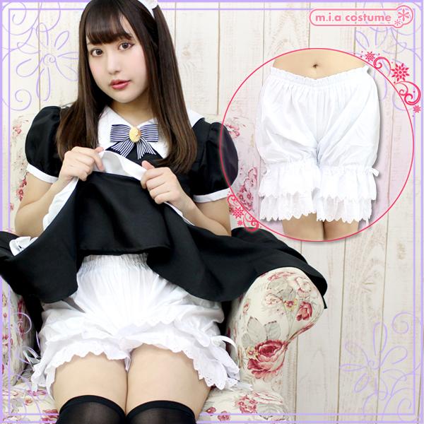 ■送料無料■ メイドさんのパンツ単品 色:白 サイズ:フリー ■かぼちゃパンツ■ドロワーズ■