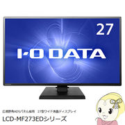 [予約]液晶モニタ 27インチ アイ・オー・データ LCD-MF273EDB 広視野角ADSパネル採用