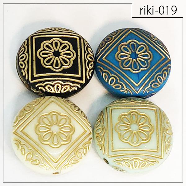【riki-019】フラットラウンド型 rikiビーズ ヴィンテージ風 デザインビーズ モダンビーズ
