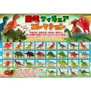 【5月20日入荷決定】恐竜フィギュアコレクション