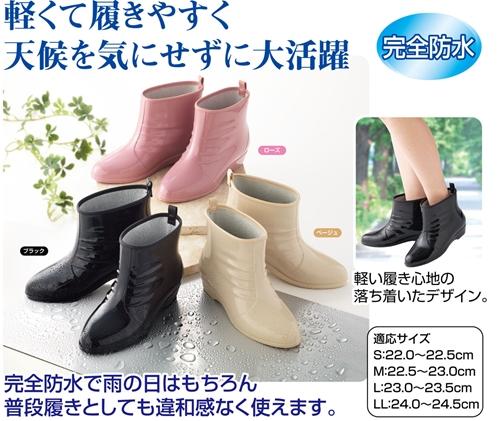 【日本製】完全防水フェミニンブーツ