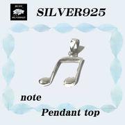シルバー925 音符ペンダントトップ