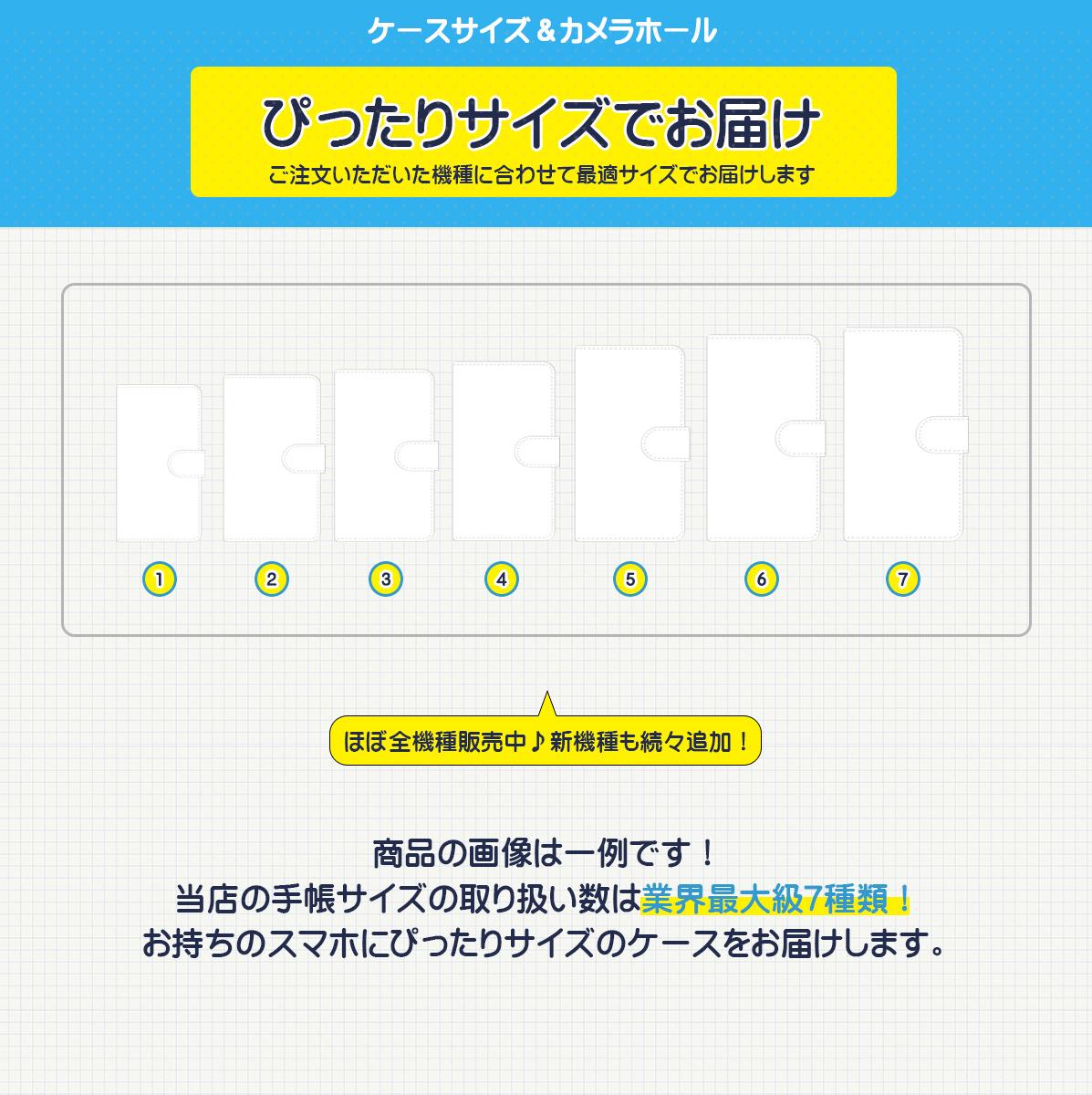 手帳型スマホケース 表面印刷全機種対応 オリジナル作成可2000以上