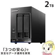 2ドライブ NAS 2TB アイ・オー・データ HDL2-X2 高性能CPU 「WD Red」搭載