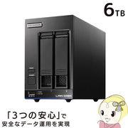 2ドライブ NAS 6TB アイ・オー・データ HDL2-X6 高性能CPU 「WD Red」搭載
