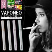 充電式電子タバコ VAPONEO