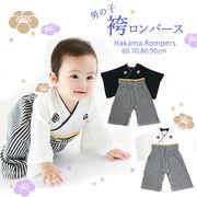 [男児はかまロンパース](RK-01) 袴 お食い初め 和装 子供服