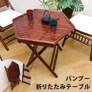 【離島発送不可】【日付指定・時間指定不可】バンブー 折りたたみ テーブル