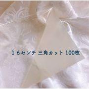◆16センチ三角シート100枚 コルネ アイシングクッキー シュガークラフト◆
