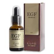 EGF美肌美容液