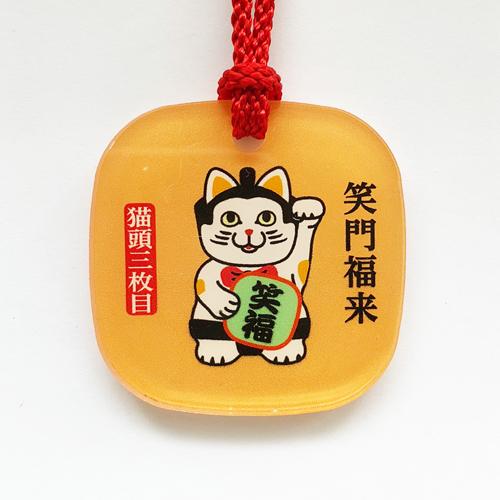 笑門来福 猫頭三枚目 ゆる絵馬(アクリル製)