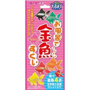 お風呂で金魚すくい グレープフルーツの香り湯 25g(1包入)