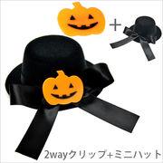 2wayブローチ付きミニハットヘアクリップ・かぼちゃ