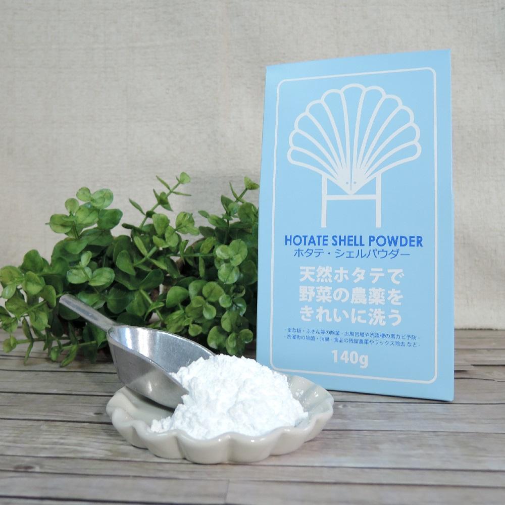 ホタテシェルパウダー HOTATE SHELL POWDER 詰め替え用 140g 野菜洗い用洗浄剤