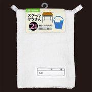 スクール雑巾 2枚組