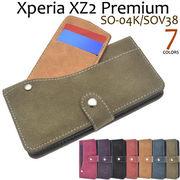 Xperia XZ2 Premium SO-04K/SOV38用スライドカードポケット手帳型ケース