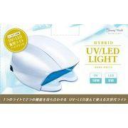 【ビューティーワールド】ALT10001ハイブリッド UV LED ライト(ドームホワイト)