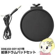 DD610J-DP-SET MEDELI DD610J-DIY KIT用 拡張ドラムパッドセット