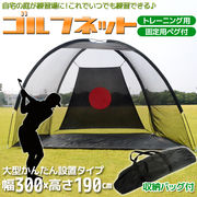 ゴルフトレーニングネット300