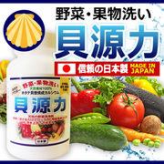 貝源力 (かいげんりょく) 野菜洗浄剤