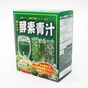 酵素青汁【日本産】