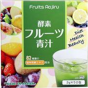 酵素フルーツ青汁 3g×50包
