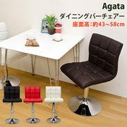 Agata ダイニングバーチェア BK/BR/RD/WH