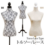 【訳有り、アウトレット価格】トルソー レース BK/WH